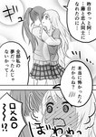 2girls @_@ ano_fuji blush circle comic flustered full-face_blush greyscale hug long_hair long_sleeves looking_at_another monochrome motiko5103 multiple_girls no_eyewear okujou_no_yurirei-san open_mouth ponytail skirt square sweat toomi_yuna translated triangle x yuri