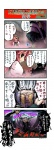 1boy 1girl 4koma beard comic facial_hair highres hong_meiling japanese_clothes kataginu kimono konpaku_youki nanaroku_(fortress76) touhou translated