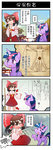 =_= armpit_hair bird blush bow broom brown_hair censored chinese cloud comic covering covering_breasts detached_sleeves directional_arrow dress hair_bow hair_tubes hakurei_reimu highres horn leg_hair long_hair multicolored_hair my_little_pony no_penis no_pussy nontraditional_miko novelty_censor nude pioneer_plaque ponytail sky torii touhou translated tree twilight_sparkle vitruvian_man wavy_mouth wings xin_yu_hua_yin |_|