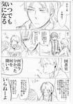 2boys akkun_to_kanojo comic kagari_atsuhiro kakitsubata_waka matsuo_masago monochrome multiple_boys original school_uniform translated