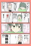 2girls blush comic commentary covering_mouth exhausted hand_over_own_mouth highres kantai_collection multiple_girls pillow pillow_hug shoukaku_(kantai_collection) tagme tearing_up translated yatsuhashi_kyouto zuikaku_(kantai_collection)