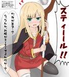!? 1girl atsumisu bandaged_leg bandages bangs barefoot belt belt_buckle black_cape blonde_hair blush brown_belt buckle cape collarbone commentary_request cosplay dress eyebrows_visible_through_hair fate_(series) green_eyes grey_legwear highres holding holding_staff kono_subarashii_sekai_ni_shukufuku_wo! long_hair long_sleeves looking_at_viewer lord_el-melloi_ii_case_files megumin megumin_(cosplay) nose_blush open_mouth red_dress reines_el-melloi_archisorte short_dress single_thighhigh sitting soles solo staff sweat tears thighhighs translation_request very_long_hair wariza white_background