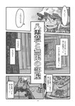 1girl comic dress fox_girl fox_tail greyscale hat hat_with_ears highres long_sleeves monochrome multiple_tails niy_(nenenoa) page_number short_hair tabard tail touhou translated yakumo_ran