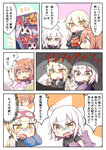 5girls :3 :d :o abigail_williams_(fate/grand_order) absurdres artoria_pendragon_(all) bag_of_chips bangs black_bow black_hair black_hat black_jacket black_ribbon black_shirt blonde_hair bow brown_eyes brown_hair chips closed_eyes closed_mouth comic commentary_request eyebrows_visible_through_hair fate/grand_order fate_(series) food food_on_face fujimaru_ritsuka_(female) fur-trimmed_jacket fur_trim green_eyes hair_between_eyes hair_ribbon hat hat_bow highres holding holding_food hollow_eyes jacket jako_(jakoo21) jeanne_d'arc_(alter)_(fate) jeanne_d'arc_(fate)_(all) katsushika_hokusai_(fate/grand_order) keyhole long_hair low_ponytail mask mask_on_head multiple_girls open_clothes open_jacket open_mouth orange_bow parted_bangs pillow pillow_hug polka_dot polka_dot_bow potato_chips ribbon saber_alter shirt silver_hair sleep_mask smile sweat tears translated turn_pale v-shaped_eyebrows white_hair witch_hat yellow_eyes