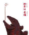 1girl bat_wings batta_(ijigen_debris) commentary_request food godzilla hat hat_ribbon mob_cap monster nattou open_mouth puffy_sleeves remilia_scarlet ribbon sharp_teeth shin_godzilla short_sleeves simple_background teeth text_focus touhou translated wings