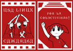 4girls azumanga_daiou cyrillic fake_cyrillic hammer_and_sickle hand_up kagura_(azumanga_daiou) kasuga_ayumu linux lowres mihama_chiyo multiple_girls parody propaganda raised_fist ranguage red_background soviet_union spanish_text takino_tomo translated twintails what
