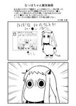 (o)_(o) 2girls animal_ears bangs close-up collar comic covered_mouth emphasis_lines fork frown greyscale highres holding holding_fork horns kantai_collection long_hair mittens monochrome moomin multiple_girls muppo northern_ocean_hime pointer revision sazanami_konami shinkaisei-kan sidelocks tail translated twitter