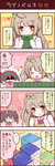 2girls 4koma :t ^_^ black_hair blush book book_stack bow brown_eyes closed_eyes comic covering_mouth grey_hair hair_bow heart highres jitome love_live!_school_idol_project minami_kotori multiple_girls one_side_up pirika school_uniform shaded_face snort sweatdrop translation_request twintails yazawa_nico