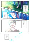 1boy 1girl absurdres blue_sky comic crying faceless faceless_female faceless_male grass hatsune_miku headset highres long_hair master_(vocaloid) memory shirayuki_towa sky tears translated twintails very_long_hair vocaloid