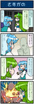 4koma apron artist_self-insert blue_eyes blue_hair closed_eyes comic commentary detached_sleeves door explosion frog_hair_ornament green_eyes green_hair hair_ornament hair_tubes highres holding holding_umbrella japanese_clothes karakasa_obake kochiya_sanae long_hair menu mizuki_hitoshi nontraditional_miko open_mouth short_hair smile snake_hair_ornament sweatdrop tatara_kogasa tears touhou translated umbrella wide_sleeves
