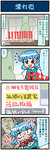 1girl 4koma artist_self-insert blue_hair blush candy chinese comic commentary eating food gradient gradient_background heterochromia highres inogashira_gorou juliet_sleeves kodoku_no_gourmet long_sleeves mizuki_hitoshi open_mouth puffy_sleeves real_life_insert sharp_teeth shirt silhouette smile sweat tatara_kogasa teeth tongue tongue_out touhou translated vest wagashi