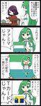 2girls 4koma :3 blue_hair chair chibi closed_eyes comic commentary_request cup detached_sleeves double_v eating food frog_hair_ornament green_eyes green_hair hair_ornament hair_tubes highres holding holding_cup holding_food holding_sign jetto_komusou kochiya_sanae looking_at_another looking_back multiple_girls red_eyes red_shirt senbei shirt short_hair sign sitting snake_hair_ornament standing standing_on_one_leg table teapot touhou translated v yasaka_kanako yunomi
