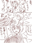 /\/\/\ 2girls bow cirno comic error gameplay_mechanics hat kirisame_marisa monochrome multiple_girls perfect_freeze shaded_face supon touhou translated truth