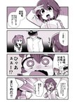 1boy 2girls 4koma admiral_(kantai_collection) breast_pump comic flying_sweatdrops hayasui_(kantai_collection) jacket kantai_collection military military_uniform milking_machine monochrome multiple_girls naval_uniform open_mouth purple_theme sala_mander salute sazanami_(kantai_collection) short_hair track_jacket translation_request twintails uniform upper_body upper_teeth