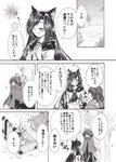 3girls animal_ears bow brooch cape comic dress drill_hair frills greyscale hair_bow head_fins highres imaizumi_kagerou japanese_clothes jewelry kiduki_kaya kimono long_hair long_sleeves mermaid monochrome monster_girl multiple_girls page_number scan sekibanki short_hair skirt touhou translated wakasagihime wide_sleeves wolf_ears