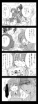 4koma bad_id comic crossover fourth_wall highres kawashiro_nitori ling_tong monochrome shin_sangoku_musou tears touhou translated una_kata