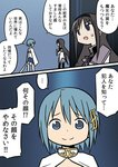 2girls akemi_homura black_hair blue_eyes blue_hair cape comic hair_ornament hairband hairclip long_hair magical_girl mahou_shoujo_madoka_magica mahou_shoujo_madoka_magica_movie miki_sayaka multiple_girls partially_translated purple_eyes rikugo shield short_hair smile spoilers sweatdrop sword translation_request weapon