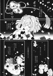 4girls bell bow cat checkered checkered_kimono comic detached_sleeves flower frills greyscale hair_bell hair_bow hair_flower hair_ornament hair_tubes hakurei_reimu hat hieda_no_akyuu highres japanese_clothes kimono kirisame_marisa long_hair long_skirt long_sleeves medium_hair monochrome motoori_kosuzu multiple_girls neck_ribbon page_number patterned_clothing ribbon scan shirt short_hair short_twintails skirt sleeveless sleeveless_shirt torii_sumi touhou translated twintails two_side_up witch_hat
