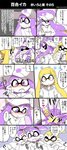 2girls 3boys :< animal baseball_cap blonde_hair blush check_translation clenched_hand comic directional_arrow domino_mask eromame fang fangs hand_on_own_chest hat heart heart-shaped_pupils highres ink_tank_(splatoon) inkling long_hair long_sleeves mask multiple_boys multiple_girls nose_blush open_mouth paint paint_roller purple_eyes purple_hair shirt short_hair short_sleeves splat_roller_(splatoon) splatoon_(series) splatoon_1 splattershot_jr_(splatoon) squid sweat symbol-shaped_pupils t-shirt tentacle_hair translated translation_request yellow_eyes yuri