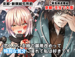 1boy 1girl anger_vein banner black_ribbon black_scarf blonde_hair blood blood_on_face bloody_hair bloody_hands blush breasts brown_eyes brown_hair clenched_teeth crossover drifters eyebrows_visible_through_hair fate_(series) gloom_(expression) hair_between_eyes hair_ribbon half_updo hand_on_own_face head_tilt headband heart hijikata_toshizou_(drifters) holding koha-ace looking_at_viewer medium_breasts meme mia_(gute-nacht-07) microphone nose_blush okita_souji_(fate) outdoors ribbon scarf short_hair snowing special_feeling_(meme) sweatdrop teeth translation_request upper_body