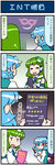 2girls 4koma artist_self-insert blue_hair card closed_eyes comic commentary detached_sleeves directional_arrow domino_mask frog_hair_ornament gradient gradient_background green_hair hair_ornament hair_tubes heterochromia highres holding holding_card jitome juliet_sleeves karakasa_obake kochiya_sanae long_hair long_sleeves mask mizuki_hitoshi multiple_girls nontraditional_miko one-eyed open_mouth puffy_sleeves red_eyes short_hair smile snake_hair_ornament sweat sweatdrop t_t tatara_kogasa touhou translated umbrella vest wide_sleeves