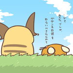 cafe_(chuu_no_ouchi) dedenne from_behind gen_1_pokemon gen_6_pokemon lowres no_humans pokemon pokemon_(creature) raichu translation_request