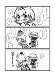 /\/\/\ 3koma :3 >_< animal_ears backpack bag bare_shoulders belt blush bucket_hat comic elbow_gloves eyebrows_visible_through_hair flying_sweatdrops gloves greyscale hat hat_feather high-waist_skirt highres kaban_(kemono_friends) kemono_friends kotobuki_(tiny_life) looking_back monochrome partially_translated paw_pose scratching serval_(kemono_friends) serval_ears serval_print serval_tail shirt short_hair short_sleeves shorts simple_background skirt sleeveless sleeveless_shirt sparkle tail tail_wagging translation_request white_background