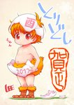 1girl 2017 bangs blush_stickers brown_footwear chestnut_mouth chinese_zodiac collarbone commentary_request cracked_egg eggshell eggshell_hat full_body lee_(colt) looking_at_viewer messy_hair navel new_year nipples orange_fur orange_hair original short_hair small_nipples solo stamp_mark standing tareme topless translation_request white_headwear year_of_the_rooster