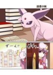 1girl book_stack bow commentary_request door espeon gen_2_pokemon hair_bow hat highres mattari_yufi mob_cap moon_(ornament) opening patchouli_knowledge pokemon pokemon_(creature) purple_hair reading red_eyes surprised sweatdrop touhou translated