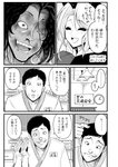 comic grappler_baki greyscale highres monochrome touhou translation_request warugaki_(sk-ii) yagokoro_eirin