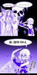 ... 2girls bandaged_arm bandages bare_shoulders breasts cleavage collarbone comic commentary_request dagger detached_sleeves fate/grand_order fate_(series) glaring gloves highres horns jack_the_ripper_(fate/apocrypha) knife korean korean_commentary large_breasts long_hair long_sleeves monochrome multiple_girls navel open_mouth pointing sesshouin_kiara short_hair skull smile speech_bubble spoken_ellipsis tattoo thighhighs translated veil very_long_hair weapon zergling_(cdror1004)