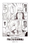 akigumo_(kantai_collection) blush bow casual chair comic commentary_request desk gloves greyscale hair_between_eyes hair_bow hair_ornament hair_over_one_eye hairclip hamakaze_(kantai_collection) hand_on_own_chin hand_up hibiki_(kantai_collection) hood hood_down hoodie kantai_collection kouji_(campus_life) long_hair long_sleeves monochrome open_mouth parted_hair ponytail remodel_(kantai_collection) sailor_collar school_uniform sepia short_hair sitting sleeves_past_wrists smile standing sweatdrop translated verniy_(kantai_collection)