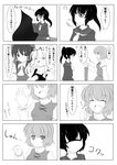 !! 4girls 4koma :< :o ? absurdres ahoge bangs bow braid comic cyclops detached_sleeves flying_sweatdrops greyscale hair_bow hair_tubes hakurei_reimu heterochromia highres holding juliet_sleeves kenpi_(hs-totyu) kirisame_marisa long_hair long_sleeves mole monochrome multiple_4koma multiple_girls neckerchief no_hat one-eyed original ponytail puffy_sleeves school_uniform serafuku short_hair short_sleeves side_braid single_braid skirt smile sweatdrop tatara_kogasa tears touhou translation_request umbrella waving