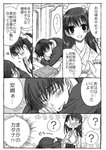 0_0 ? arm_support bangs black_hair blank_eyes blush bow brother_and_sister chibi closed_eyes comic commentary_request covering_mouth crossed_arms cup face_down greyscale hair_bow hakama hand_over_own_mouth head_rest heart hidden_face highres incest indoors japanese_clothes kimono kinoshita_sakura long_hair looking_at_another military military_uniform minamoto_ayame minamoto_raikou monochrome open_mouth shaded_face short_hair siblings sitting sleep_talking sleeping smile sound_effects speech_bubble spoken_question_mark standing sweatdrop tactics talking tea tea_set teacup teapot traditional_media translation_request uniform