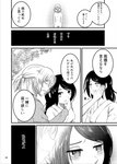 2girls absurdres comic doremy_sweet greyscale highres hospital_gown kishin_sagume long_hair long_sleeves monochrome multiple_girls nude page_number short_hair short_ponytail touhou translated yukeyf