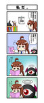 4koma akatsuki_blitzkampf blitztank blush brown_hair chibi closed_eyes comic commentary_request evil_eye_sigma highres mikorika murakumo_(akatsuki_blitzkampf) rika_(touhou) touhou touhou_(pc-98) translation_request