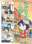 4koma ao_arashi bamboo_shoot blonde_hair brown_hair comic commentary_request festival folded_ponytail food frog fubuki_(kantai_collection) fusou_(kantai_collection) goldfish_scooping hair_ornament happi highres ikazuchi_(kantai_collection) inazuma_(kantai_collection) japanese_clothes kaga_(kantai_collection) kantai_collection kimono kuma_(kantai_collection) long_hair multiple_girls open_mouth ryuujou_(kantai_collection) shigure_(kantai_collection) short_hair summer_festival tama_(kantai_collection) translated yamashiro_(kantai_collection) yukata yuudachi_(kantai_collection)