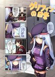 1boy 1girl 4koma armband assault_rifle bangs beret black_legwear black_neckwear black_skirt blue_hair breasts brown_eyes brown_hair closed_mouth collared_shirt comic commander_(girls_frontline) commentary_request eyebrows_visible_through_hair facial_mark girls_frontline gloves green_eyes gun h&k_hk416 hair_between_eyes hair_ornament hat highres hk416_(girls_frontline) iron_cross jacket long_hair long_sleeves military_jacket necktie object_namesake open_mouth pleated_skirt profile purple_headwear purple_jacket red_jacket rifle shirt silver_hair skirt small_breasts standing tama_yu thighhighs translation_request very_long_hair weapon white_gloves white_shirt