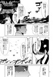 1boy admiral_(kantai_collection) comic deco_(geigeki_honey) enemy_aircraft_(kantai_collection) glowing glowing_eyes highres japanese_clothes kaga_(kantai_collection) kantai_collection monochrome ocean short_hair side_ponytail teeth translation_request waves wo-class_aircraft_carrier