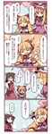 3girls 4koma :< =_= black_hair blonde_hair cherry_blossoms comic fingerprint fuukadia_(narcolepsy) horn horns ibuki_suika konngara long_hair multiple_girls petals purple_eyes red_eyes sparkle sweatdrop touhou touhou_(pc-98) translated yakumo_yukari