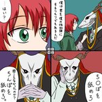 1boy 1girl 4koma absurdres animal_skull chin_rest comic commentary ellias_ainsworth gendou_pose green_eyes hands_clasped hatori_chise highres horns mahou_tsukai_no_yome own_hands_together profile red_hair rifyu short_hair translated