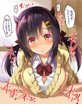 1boy 1girl azur_lane bangs black_hair blush bow breast_squeeze breasts cardigan cleavage commentary_request cow_horns hair_bow hair_ornament hairclip heart hetero horns huge_breasts indoors long_sleeves looking_at_viewer low_twintails nagara_(azur_lane) paizuri paizuri_under_clothes pony_r pov school_uniform smile solo_focus spoken_heart translation_request twintails upper_body yellow_eyes