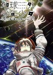 1boy astronaut bangs blue_eyes brown_hair character_request chikyuugai_shounen_shoujo copyright copyright_name earth hair_between_eyes hand_up light official_art open_mouth orbit science_fiction space space_station spacesuit translation_request yoshida_ken'ichi