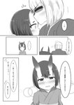 comic fate/grand_order fate_(series) forehead_kiss formal highres japanese_clothes kimono kiss nagatani_(nagata2) sakata_kintoki_(fate/grand_order) shuten_douji_(fate/grand_order) suit sunglasses