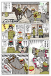 6+boys comic dog flying_sweatdrops furry hat horse horseback_riding kumagai_haito military military_hat military_uniform multiple_boys original riding saber_(weapon) salute sweat sword translated turn_pale uniform weapon