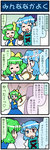 4koma artist_self-insert ascot blue_eyes blue_hair closed_eyes comic commentary daiyousei green_hair heterochromia highres juliet_sleeves karakasa_obake long_sleeves mizuki_hitoshi open_mouth puffy_sleeves real_life_insert shirt side_ponytail skirt smile sweat tatara_kogasa touhou translated umbrella vest