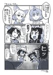 /\/\/\ 4girls :d animal_ears backpack bag bangs bare_shoulders blush bow bowtie closed_eyes closed_mouth comic common_raccoon_(kemono_friends) dated extra_ears fang fennec_(kemono_friends) fox_ears hair_between_eyes hat_feather helmet jitome kaban_(kemono_friends) kemono_friends kitsunetsuki_itsuki multiple_girls open_mouth pith_helmet print_neckwear puffy_short_sleeves puffy_sleeves raccoon_ears scared scratching_chin serval_(kemono_friends) serval_ears serval_print shaded_face shirt short_hair short_sleeves sleeveless sleeveless_shirt smile surprised sweat sweater sweating_profusely tearing_up translation_request