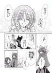 4girls animal_ears bow cape cirno comic dress drill_hair fairy fairy_wings frills greyscale hair_bow head_fins highres ice ice_wings imaizumi_kagerou japanese_clothes kiduki_kaya kimono long_hair long_sleeves mermaid monochrome monster_girl multiple_girls page_number scan sekibanki short_hair skirt touhou translated wakasagihime wide_sleeves wings wolf_ears
