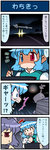 /\/\/\ 2girls 4koma animal_ears artist_self-insert blue_hair car comic commentary darkness directional_arrow grey_hair headlights heterochromia highres lens_flare lights mizuki_hitoshi motor_vehicle mouse_ears multiple_girls nazrin night open_mouth real_life_insert rear-view_mirror red_eyes reflection shaded_face shocked_eyes snort stylus sweat tablet_pc tatara_kogasa touhou translated turn_pale vehicle vehicle_interior