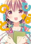 1girl book brown_eyes brown_hair commentary_request cover cover_page eyebrows_visible_through_hair eyes_visible_through_hair green_scrunchie hair_ornament hair_scrunchie hinako_note holding holding_book long_hair looking_at_viewer low_twintails march-bunny official_art open_mouth sakuragi_hinako scrunchie smile solo twintails